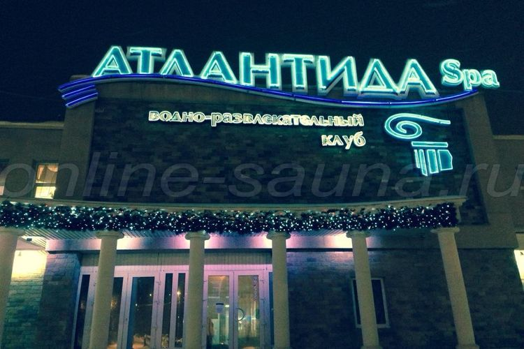 Атлантида-SPA, водно-развлекательный клуб
